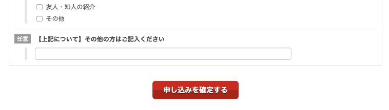画面キャプチャ:「申し込みを確定する」ボタン