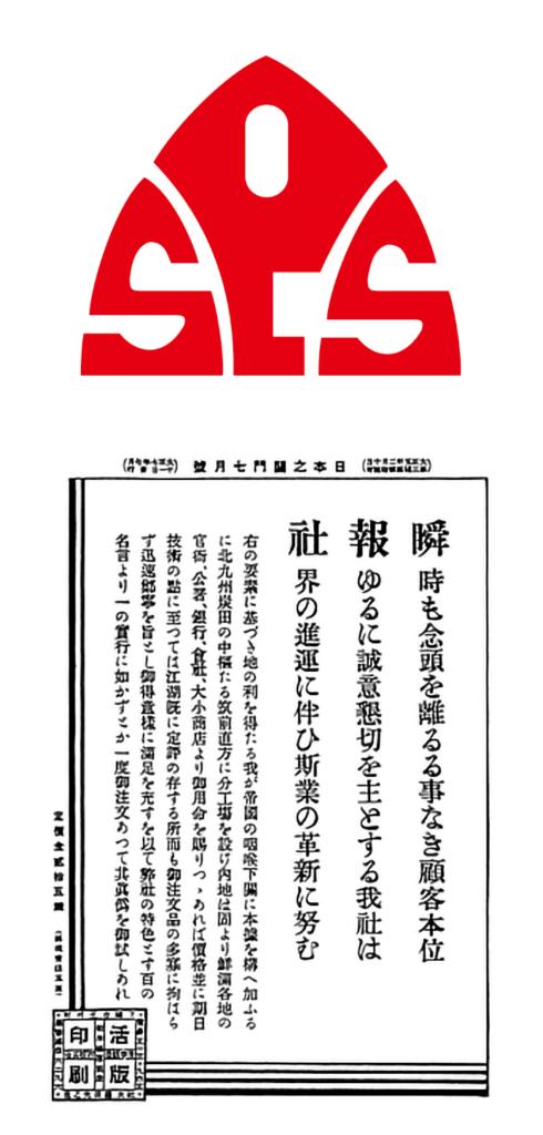 瞬報社オフリン印刷株式会社