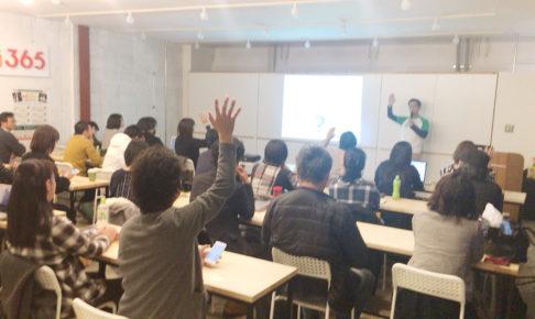 2017年11月23日に山口で開催された『Webアクセシビリティの学校 in 山口』の様子