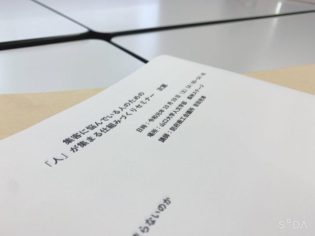 写真:台本の表紙