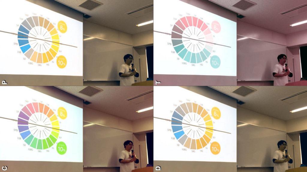 色のシミュレータアプリで、C型、P型、D型、T型でスライドがどう見えるか試した画像。