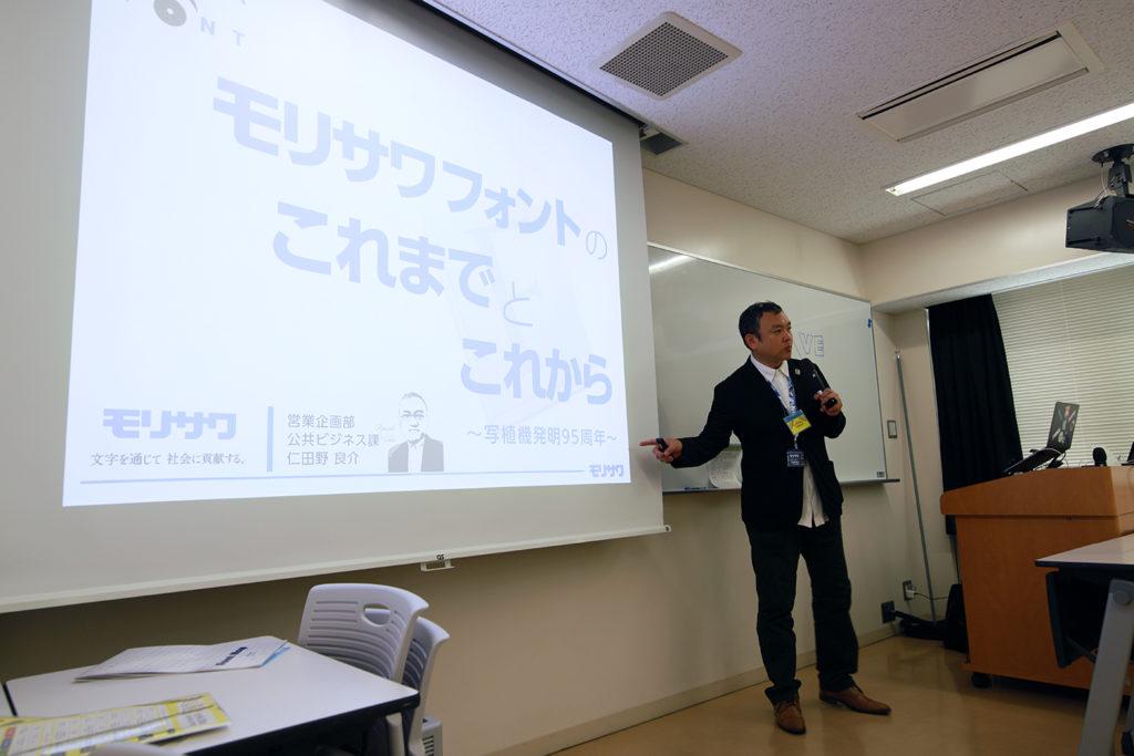 写真:株式会社モリサワ、仁田野様