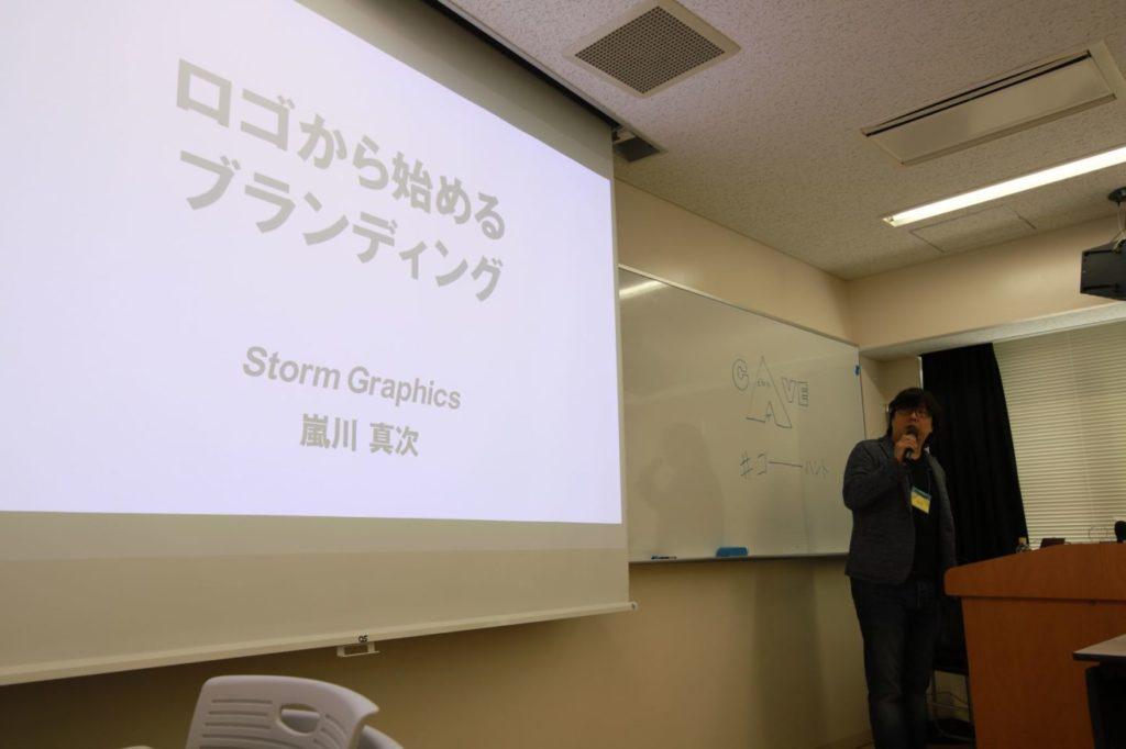 嵐川さんによるセッション