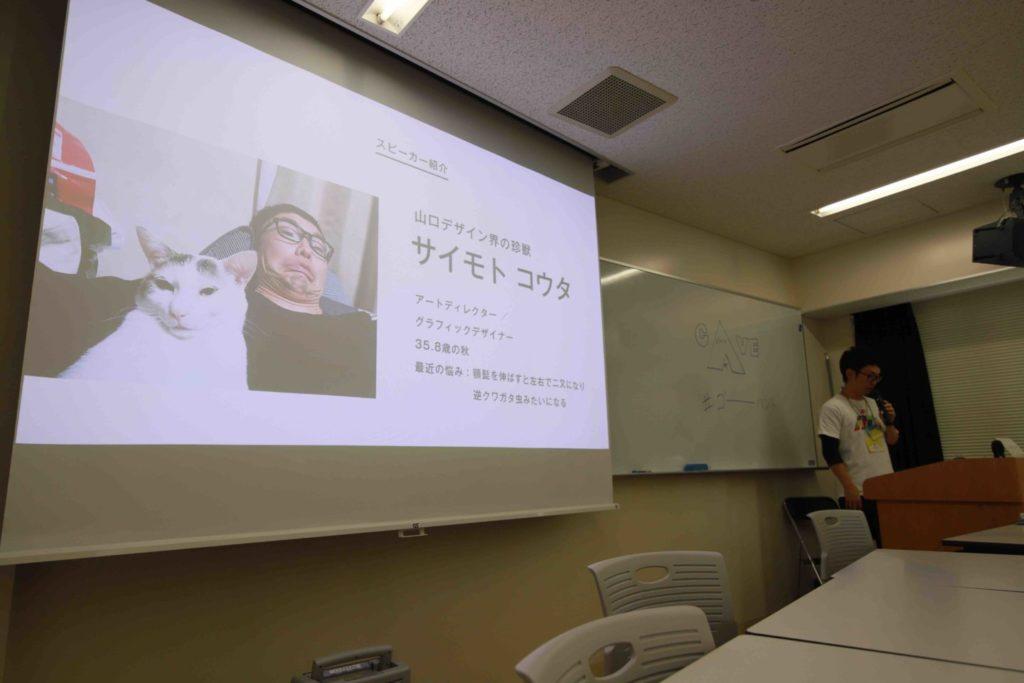 サイモトコウタさんと自身のスピーカー紹介のスライドの写真
