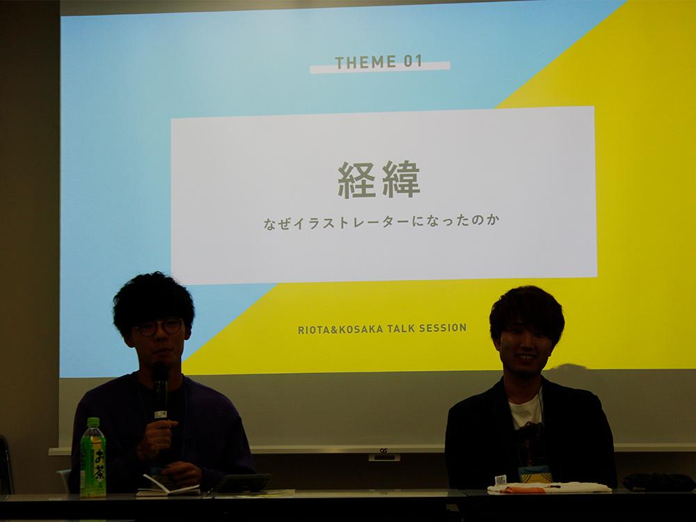 スライドをバックに二人が話している写真