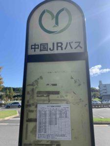 写真:バス時刻表が映った標識